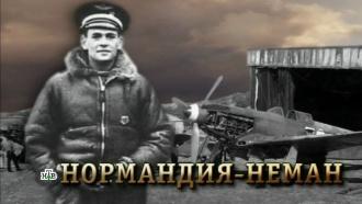 «Нормандия-Неман».«Нормандия-Неман».НТВ.Ru: новости, видео, программы телеканала НТВ