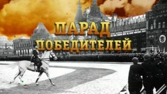 «Парад победителей».«Парад победителей».НТВ.Ru: новости, видео, программы телеканала НТВ