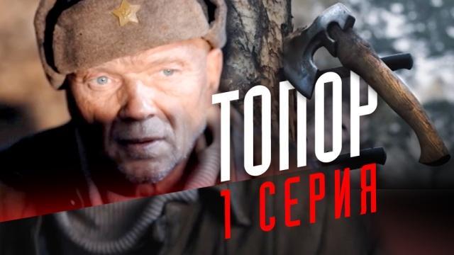 Военный фильм «Топор». 1-я серия.кино.НТВ.Ru: новости, видео, программы телеканала НТВ
