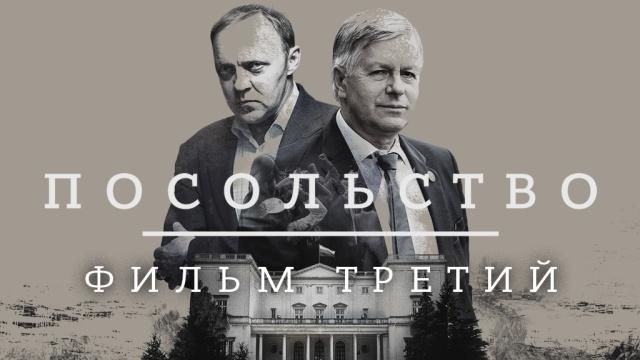 Фильм третий.Фильм третий.НТВ.Ru: новости, видео, программы телеканала НТВ