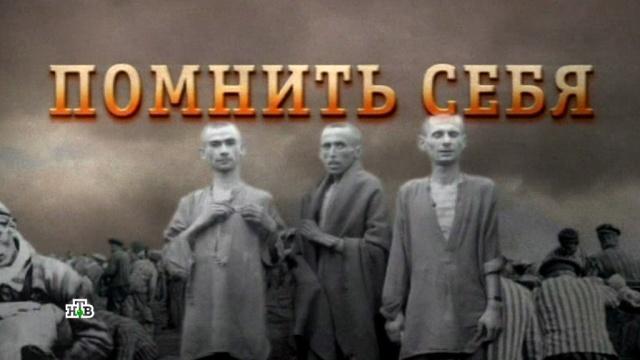 «Помнить себя».«Помнить себя».НТВ.Ru: новости, видео, программы телеканала НТВ
