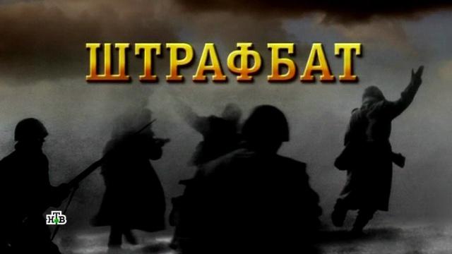 «Штрафбат».«Штрафбат».НТВ.Ru: новости, видео, программы телеканала НТВ