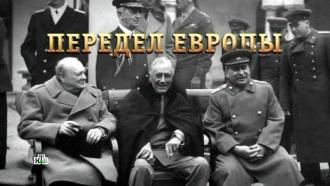 «Передел Европы».«Передел Европы».НТВ.Ru: новости, видео, программы телеканала НТВ
