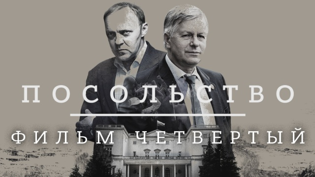 Фильм четвертый.Фильм четвертый.НТВ.Ru: новости, видео, программы телеканала НТВ