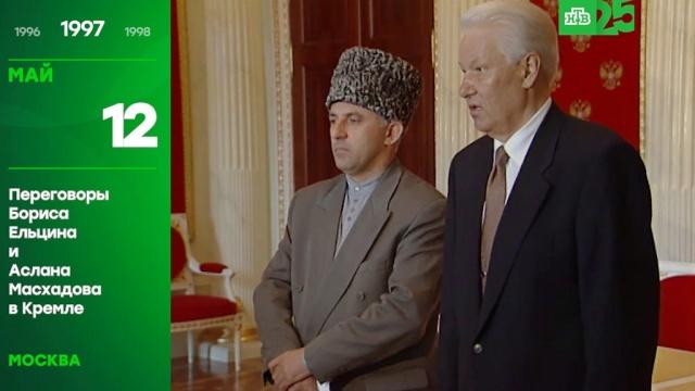 25лет глазами НТВ: 12мая.Ельцин, НТВ, Чечня, история.НТВ.Ru: новости, видео, программы телеканала НТВ