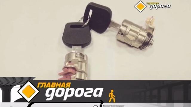 Дайджест от 12 мая 2018 года.Потеря ключа от автомобиля, тест Skoda Octavia и защита от дорожных хамов.НТВ.Ru: новости, видео, программы телеканала НТВ