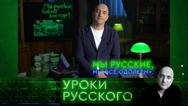 Выпуск от 11мая 2018 года.Урок №25: Мы — русские, какой восторг!НТВ.Ru: новости, видео, программы телеканала НТВ