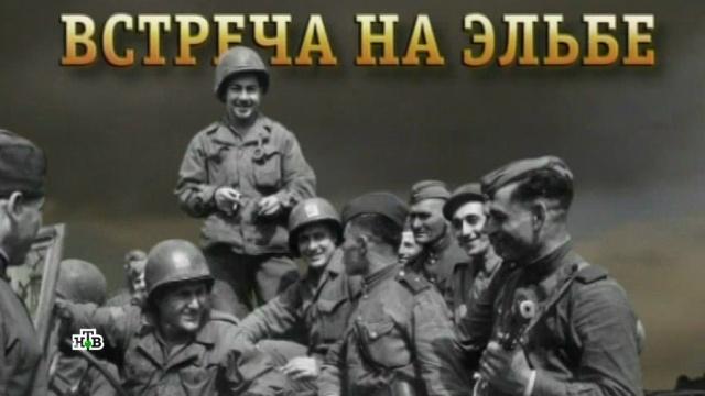 «Встреча на Эльбе».«Встреча на Эльбе».НТВ.Ru: новости, видео, программы телеканала НТВ