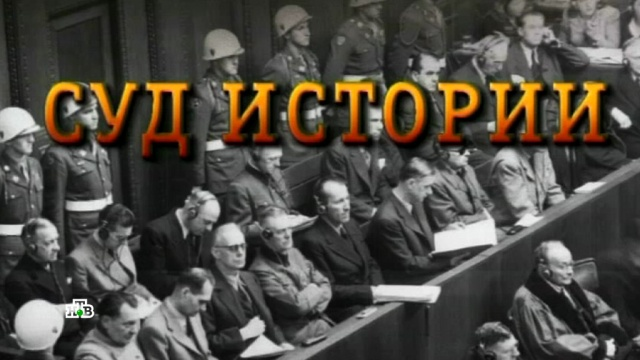 «Суд Истории».«Суд Истории».НТВ.Ru: новости, видео, программы телеканала НТВ