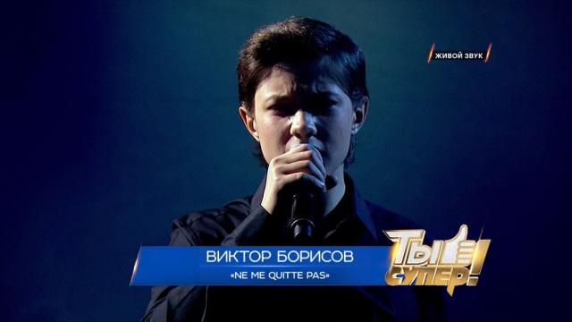 «Ты супер!». Первый полуфинал: Виктор Борисов, 15лет, Волгоградская область. «Ne Me Qitte Pas»