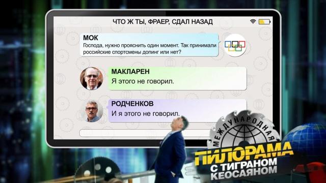 «Чтож ты, фраер, сдал назад!»: очем чатился Родченков сМаклареном иМОК?НТВ.Ru: новости, видео, программы телеканала НТВ