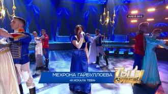 «Ты супер!». Первый полуфинал: Мехрона Гайбуллоева, 17лет, Таджикистан. «Я искала тебя»