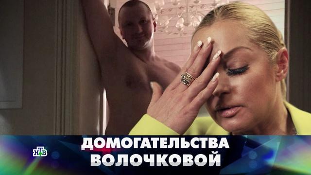 «Домогательства Волочковой».«Домогательства Волочковой».НТВ.Ru: новости, видео, программы телеканала НТВ