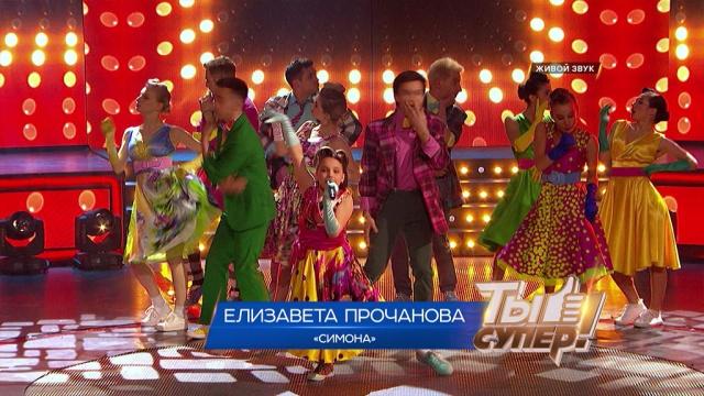 «Ты супер!». Первый полуфинал: Елизавета Прочанова, 11лет, Алтайский край. «Симона»