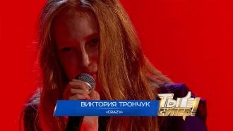 «Ты супер!». Первый полуфинал: Виктория Трончук, 13лет, Чувашия. «Crazy»