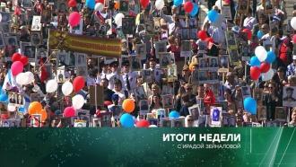 «Итоги недели» сИрадой Зейналовой. 13мая 2018года