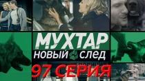 97-я серия.97-я серия.НТВ.Ru: новости, видео, программы телеканала НТВ