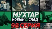 98-я серия.98-я серия.НТВ.Ru: новости, видео, программы телеканала НТВ