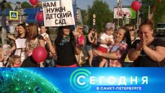 &laquo;Сегодня в&nbsp;<nobr>Санкт-Петербурге&raquo;</nobr>. 15&nbsp;мая 2018&nbsp;года. 19:20