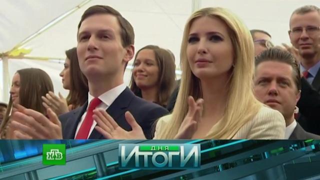 14мая 2018года.14мая 2018года.НТВ.Ru: новости, видео, программы телеканала НТВ