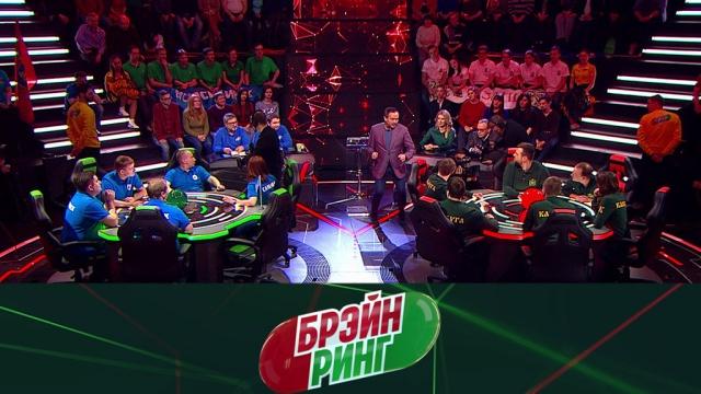 Интеллектуальное шоу «Брэйн ринг»— впятницу в23:30на НТВ.НТВ.Ru: новости, видео, программы телеканала НТВ