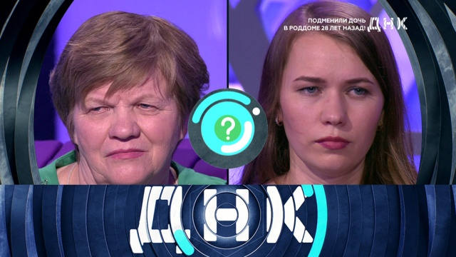 «ДНК»: «Подменили дочь вроддоме 28лет назад!».ДНК, генетика, семья.НТВ.Ru: новости, видео, программы телеканала НТВ