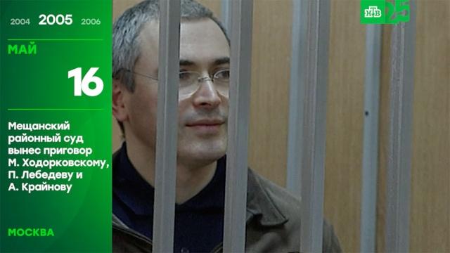 25лет глазами НТВ: 26января.НТВ.Ru: новости, видео, программы телеканала НТВ