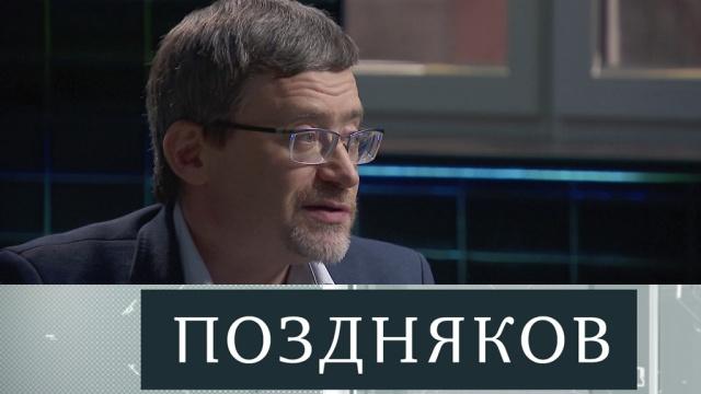 Эксклюзивное интервью главы ВЦИОМ Валерия Фёдорова программе «Поздняков»— впонедельник на НТВ.НТВ.Ru: новости, видео, программы телеканала НТВ