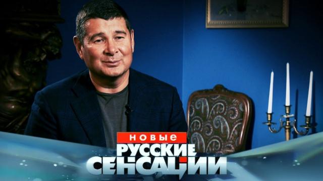 Самый разыскиваемый человек на Украине раскроет очень дорогие тайны Петра Порошенко— ввоскресенье в«Новых русских сенсациях».НТВ.Ru: новости, видео, программы телеканала НТВ