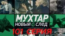 101-я серия.101-я серия.НТВ.Ru: новости, видео, программы телеканала НТВ