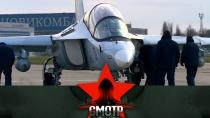 Выпуск от 19мая 2018года.Авиационные рекорды ради мирного неба: какие задачи выполняет Як-130.НТВ.Ru: новости, видео, программы телеканала НТВ