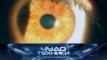 Выпуск от 20 мая 2018 года.Лазерная коррекция зрения, испытания водяных матрасов, удобный электробайк и жидкое стекло для экрана.НТВ.Ru: новости, видео, программы телеканала НТВ