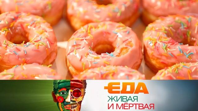 Выпуск от 19 мая 2018 года.Все секреты пончиков, влияние редьки на здоровье и полезные блюда из мяса птиц.НТВ.Ru: новости, видео, программы телеканала НТВ