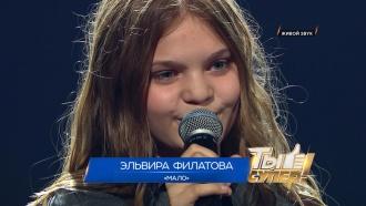 «Ты супер!». Второй полуфинал: Эльвира Филатова, 11лет, Архангельская область. «Мало»