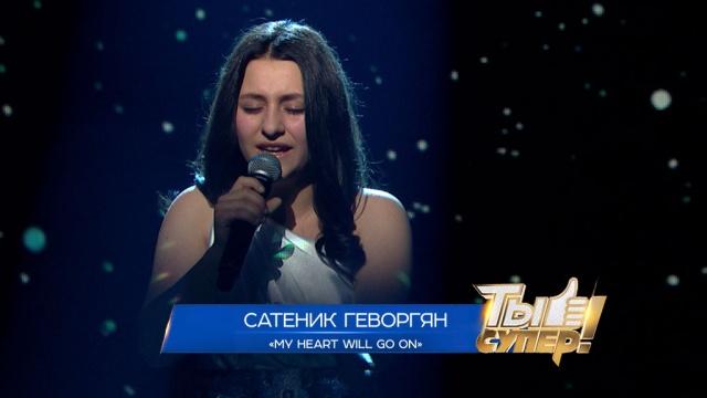 «Ты супер!». Второй полуфинал: Сатеник Геворгян, 15лет, Армения. «My Heart Will Go On».НТВ.Ru: новости, видео, программы телеканала НТВ