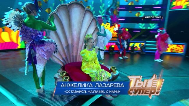 «Ты супер!». Второй полуфинал: Анжелика Лазарева, 9лет, г.Уфа. «Оставайся мальчик снами».НТВ.Ru: новости, видео, программы телеканала НТВ
