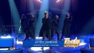 «Ты супер!». Второй полуфинал: Артём Семёнов, 18лет, Латвия. «Улетели листья стополей»