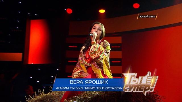 «Ты супер!». Второй полуфинал: Вера Ярошик, 16лет, Белоруссия. «Каким ты был, таким ты иостался».НТВ.Ru: новости, видео, программы телеканала НТВ