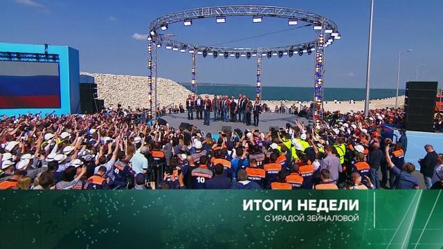 20 мая 2018 года.20 мая 2018 года.НТВ.Ru: новости, видео, программы телеканала НТВ