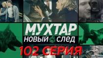 102-я серия.102-я серия.НТВ.Ru: новости, видео, программы телеканала НТВ