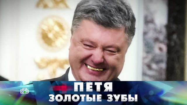«Петя Золотые Зубы».«Петя Золотые Зубы».НТВ.Ru: новости, видео, программы телеканала НТВ