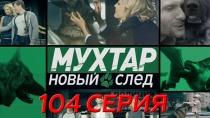 104-я серия.104-я серия.НТВ.Ru: новости, видео, программы телеканала НТВ