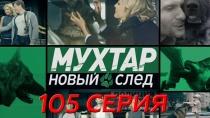 105-я серия.105-я серия.НТВ.Ru: новости, видео, программы телеканала НТВ