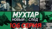 106-я серия.106-я серия.НТВ.Ru: новости, видео, программы телеканала НТВ