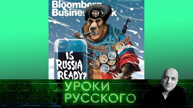 Выпуск от 24мая 2018года.Урок №27. Путин и медведь: введение в русофобию.НТВ.Ru: новости, видео, программы телеканала НТВ
