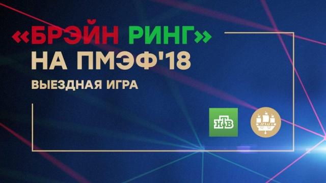 «Брэйн ринг» на ПМЭФ-2018. Специальный выпуск.«Брэйн ринг» на ПМЭФ-2018. Специальный выпуск.НТВ.Ru: новости, видео, программы телеканала НТВ