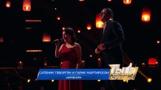 «Ты супер!». Второй сезон. Финал: Сатеник Геворгян иГарик Мартиросян. «Армения»