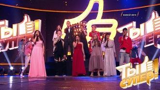 Гимн «Ты супер!» висполнении финалистов второго сезона шоу