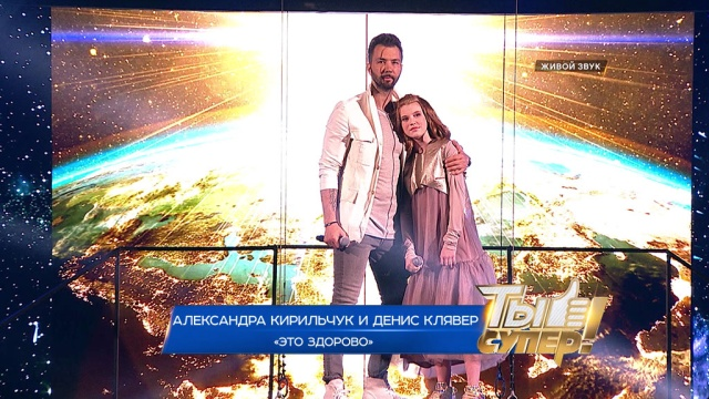 «Ты супер!». Второй сезон. Финал: Александра Кирильчук иДенис Клявер. «Это здорово»