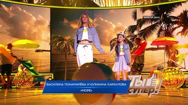 «Ты супер!». Второй сезон. Финал: Василина Понамарёва иЮлианна Караулова. «Море»